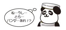 十二支パンダ