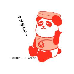 タンジェリン缶缶